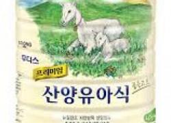 Sữa dê Ildong Sanyang số 1,2,3 loại 800g