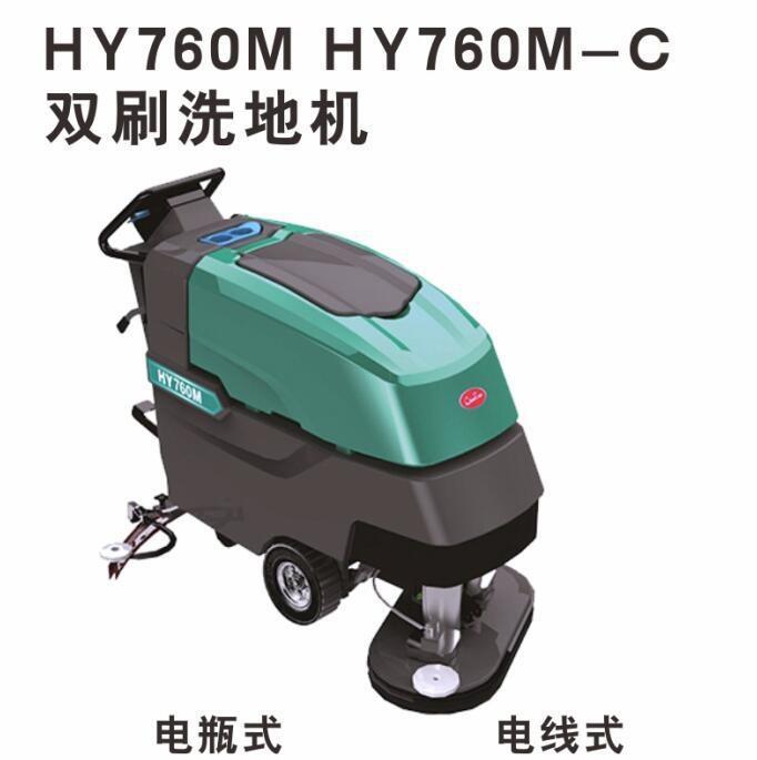 Bán buôn Máy chà sàn đôi HY760M loại dùng pin hiệu Chaobao Máy chà và sấy tự động loại đẩy tay XD760M